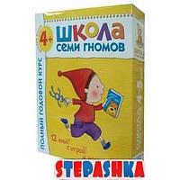 Школа Семи Гномов. 4-5 года. Полный годовой курс (12 книг с играми и наклейками+дип