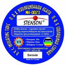 Ізолента П. В. Х Stenson 10м