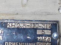 ОКН 2,5-170-3Г2