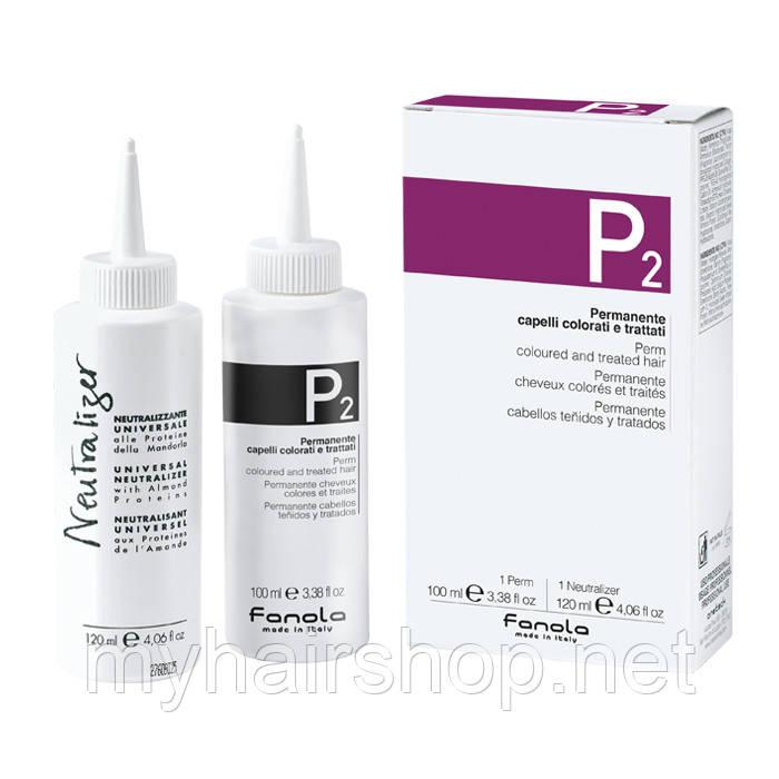 Набір для хімічної завивки для фарбованого волосся FANOLA P2 Perm Kit for Coloured Hair