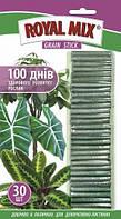 Удобрение в палочках Royal Mix для декоративно-лиственных растений (30шт)