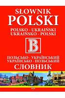Польсько-український / Українсько-польський словник. 110 тисяч слів.