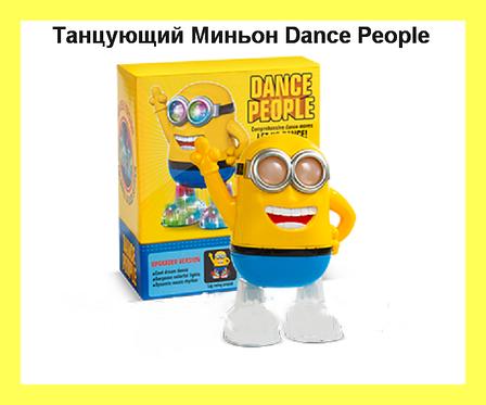 Танцующий Миньон Dance People, фото 2