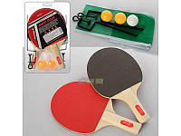 Набор ракеток MS (0218) для настольного тенниса
