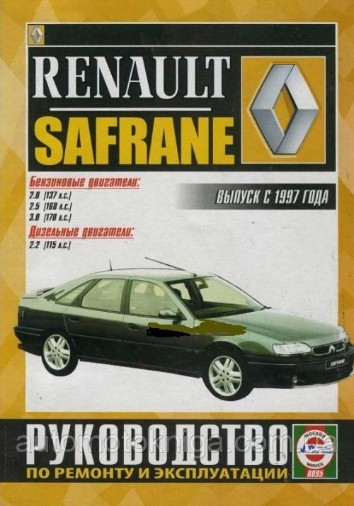 RENAULT SAFRANE Выпуск с 1997г. Бензин, дизель Руководство по ремонту и эксплуатации