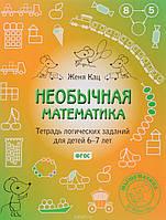 Женя Кац. Необычная математика. Тетрадь логических заданий для детей 6-7 лет.