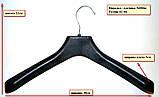 Вішалки пластикові для костюмів і пальто 42-44 розмір №08 без поперечини, фото 2