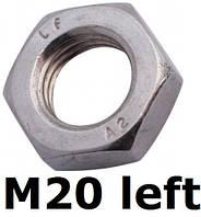 DIN 439 L (ГОСТ 5615-70) Нержавеющая гайка шестигранная низкая с левой резьбой М 20