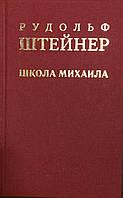 Школа Михаила. Штейнер Р.