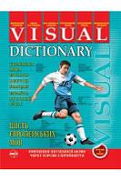 Візуальний словник 6 європейських мов.