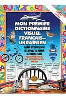 Мій перший візуальний словник, французька та українська мови.