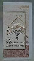 """Свадебная открытка Ручная работа """"Поздравляем молодоженов"""""""