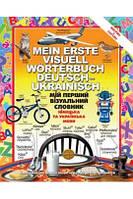 Мій перший візуальний словник, німецька та українська мови