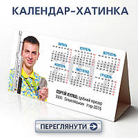 "Календар Хатинка ""домік"" , фото 1"