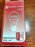 Лампа Electro House светодиодная 10W 900Lm Е27 шар, фото 2