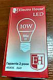 Лампа Electro House светодиодная 10W 900Lm Е27 шар, фото 3