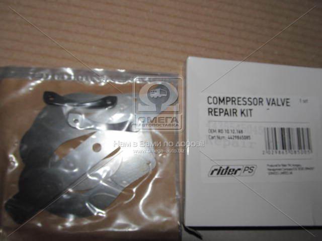 Ремкомплект клапана компрессора (RIDER) (арт. RD 10.12.168), AAHZX