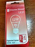 Лампа Electro House светодиодная 12W 1080Lm Е27 шар, фото 2