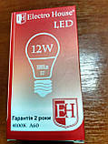 Лампа Electro House светодиодная 12W 1080Lm Е27 шар, фото 4