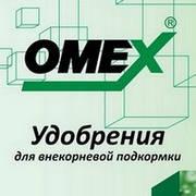 Удобрения Омекс (Omex)