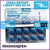 Виагра | MALEGRA 100 мг | Силденафил | 10 таб - таблетки для эрекции, дженерик via