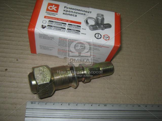 Ремкомплект крепления колеса (прав.)  ГАЗ 3307,53 (3-и наименования)  (арт. 3307-3103000-21), AAHZX
