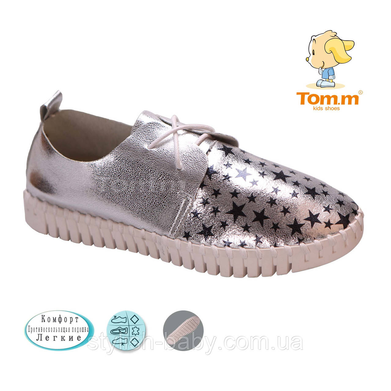 Детская обувь оптом. Детские туфли бренда Tom.m для девочек (рр. с 33 по 38)