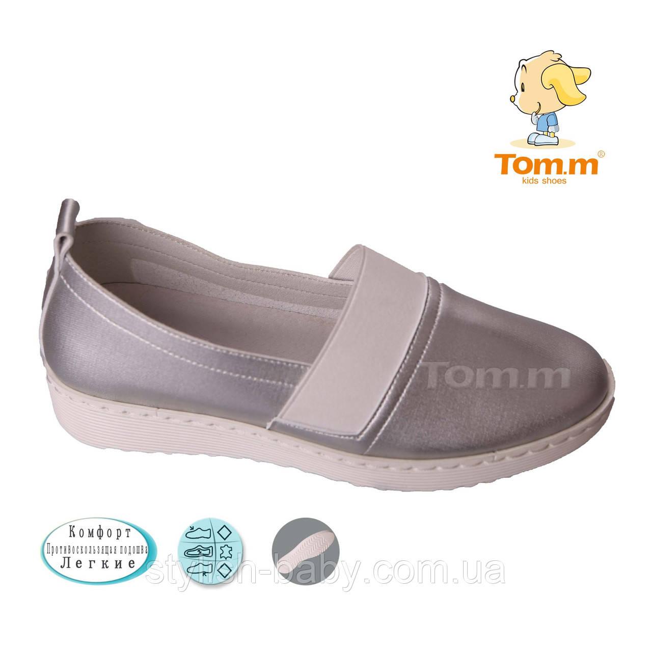 Детская обувь оптом. Детские туфли бренда Tom.m для девочек (рр. с 34 по 39)