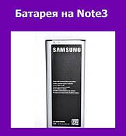Батарея на Note3!Акция