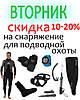 """Скидки подводная охота """"ВТОРНИК"""""""