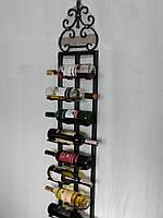 Подставка для вина напольная, кованая - 120-10