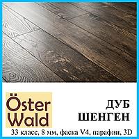 Тёмный ламинат с восковым покрытием 8 мм 33 класс Oster Wald  Дуб шенген