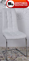 Стул хромированный металлический Texas(Техас) белый, стиль модерн, Бесплатная доставка