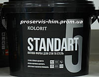 Kolorit  Standart 5  , краска Колорит Стандарт 5, 2,7л