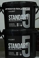 Kolorit  Standart 5  ,латексная краска Колорит Стандарт 5, 9л