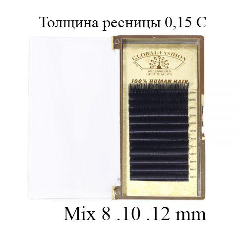 Ресницы для наращивания Global Fashion 8-10-12 мм (0.15 С)