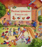 Lila. Leiber: Весёлые пряталки в детском саду. Весёлые пряталки за городом