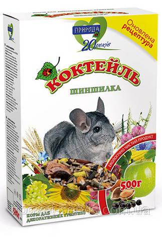 Корм для шиншилл Коктейль Шиншилка 500 гр ТМ Природа, фото 2