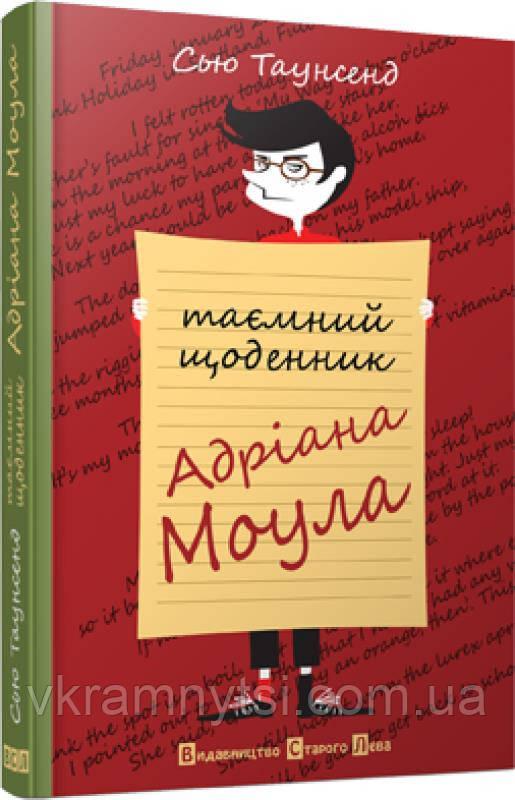 Таємний щоденник Адріана Моула. Автор: Сью ТАУНСЕНД