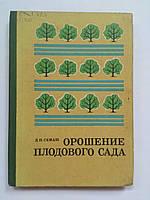 Д.Семаш Орошение плодового сада