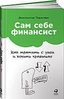 Сам себе финансист. Как тратить с умом и копить правильно Анастасия Тарасова