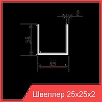 Швеллер алюминиевый (П-образный профиль) 25х25х2 | анодированный серебро