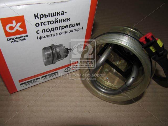 PL270/420-H120 | Кришка-відстійник фільтра сепаратора PL270/420 з підігрівом (24V, 120W) (в-во ДК)