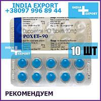 Пролонгатор POXET 90 мг | Дапоксетин | 10 таб | дженерик Priligy