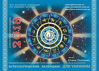 Астрологический Календарь 2018 г.