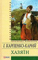 Хазяїн. Іван Карпенко-Карий., фото 1