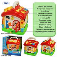 """Интерактивная игрушка для маленьких деток """"Говорящий домик"""""""