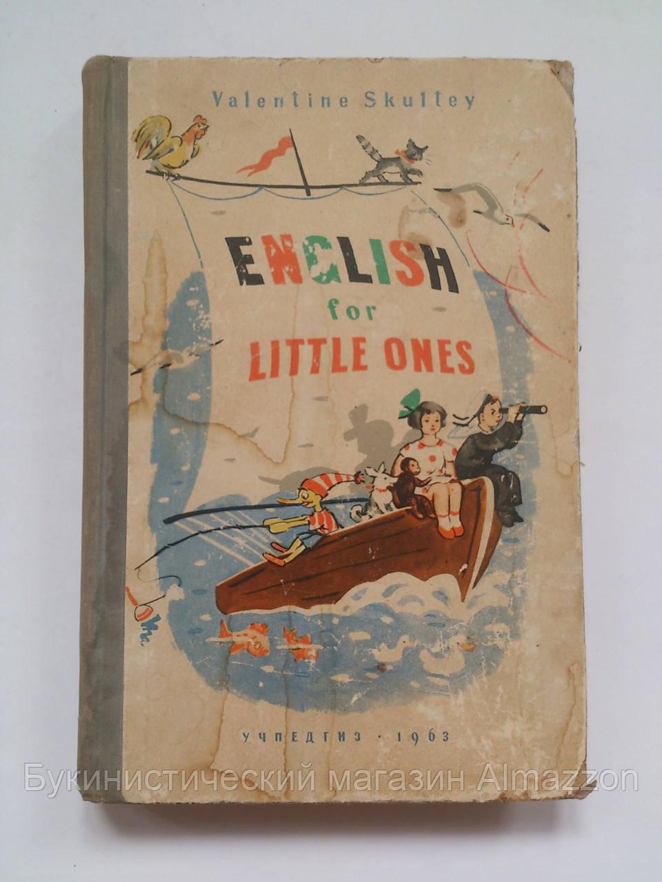 В.Скультэ Английский язык для детей English for little ones 1963 год - Букинистический магазин Almazzon в Одессе