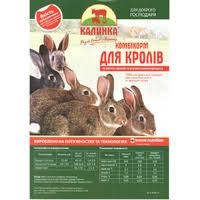 Комбикорм для кролей ТМ «Калинка» Стартер для кролей ( от 20 до 60 дней)