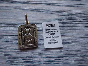 Именная нательная икона Леонид, фото 2